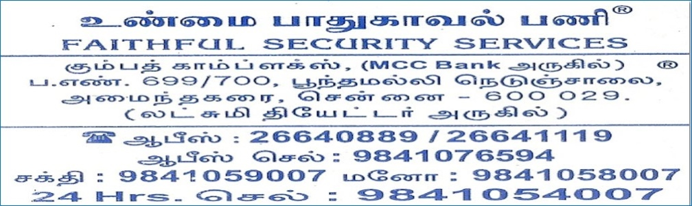 FAITHFUL SECURITY SERVICES