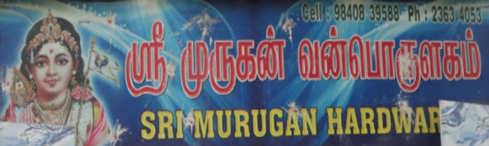 SRI MURUGAN HARDWARES