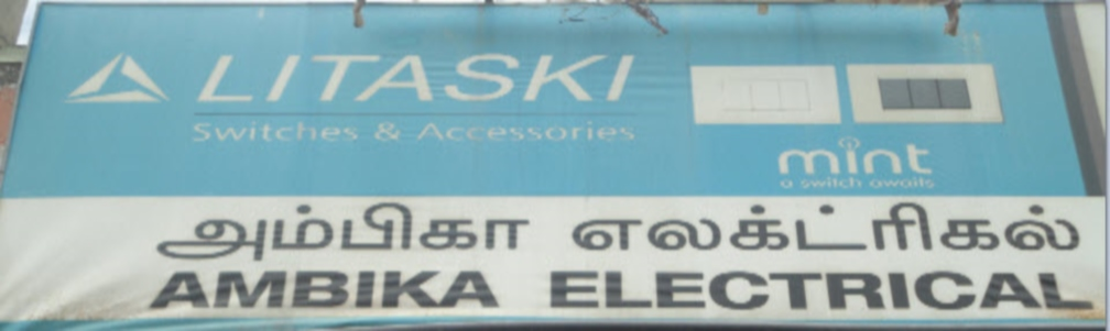 AMBIKA ELECTRICALS
